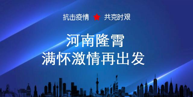 河南manbetx体育软件下载正式复工,凝心聚力,共战疫情,做正能量的企业!